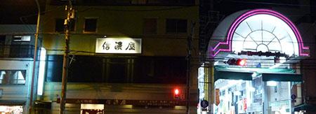01 信濃屋.jpg