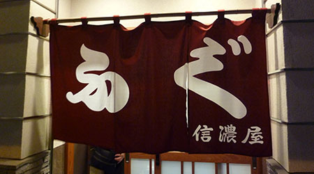 02 ふぐ暖簾.jpg