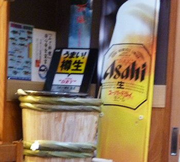 樽酒.jpg