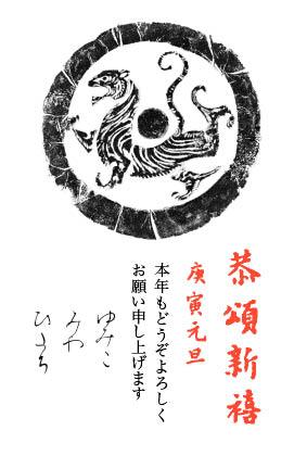 22年常陸宮賀状4.jpg