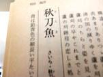 tenrai_201409_s.jpg