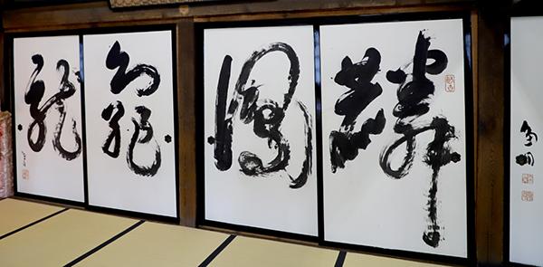桑原翠邦書 光徳寺の襖