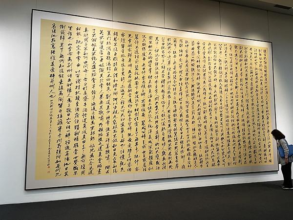 鬼頭墨峻先生作品「世説新語」任誕篇