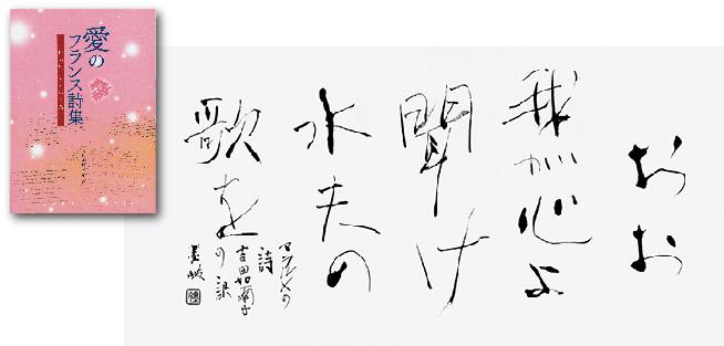 「愛のフランス詩集」より、鬼頭墨峻先生の詩文書作品(マルラメの詩)