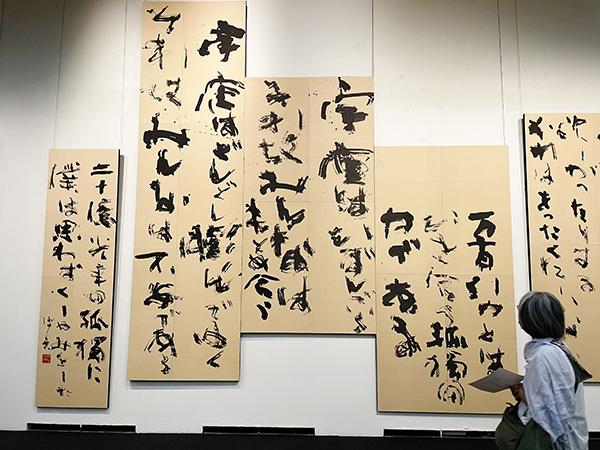 石飛博光先生作品「二十億光年の孤独」谷川俊太郎