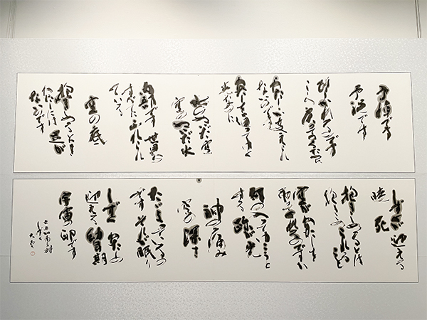 辻元大雲先生作品「しずく」吉田加南子