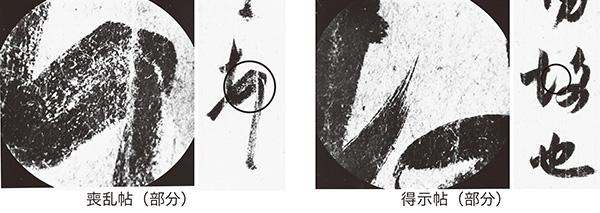 双鉤塡墨 顕微鏡