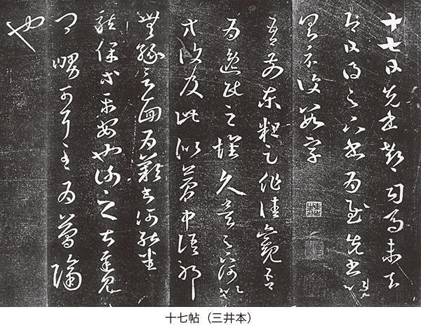 十七帖 三井本