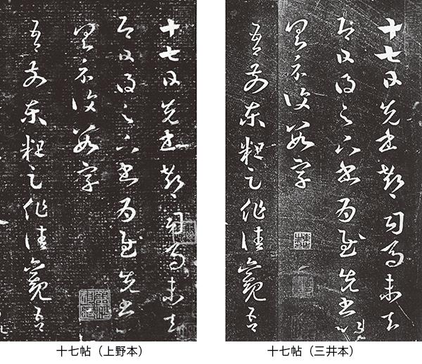 十七帖三井本,上野本