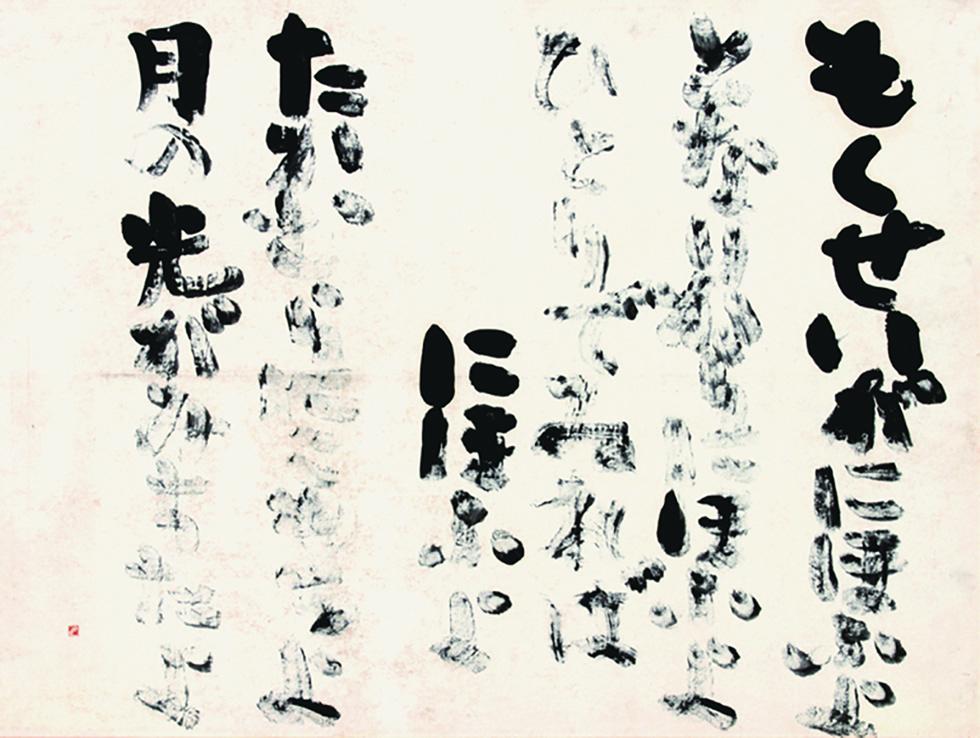 太く濃い墨による造形と濃淡のリズム