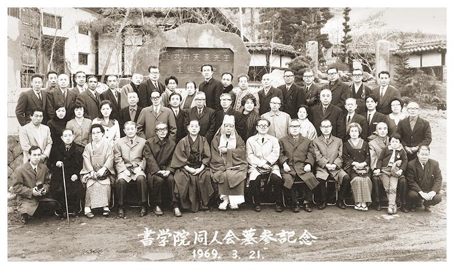 書学院同人会墓参記念(1969年3月21日)