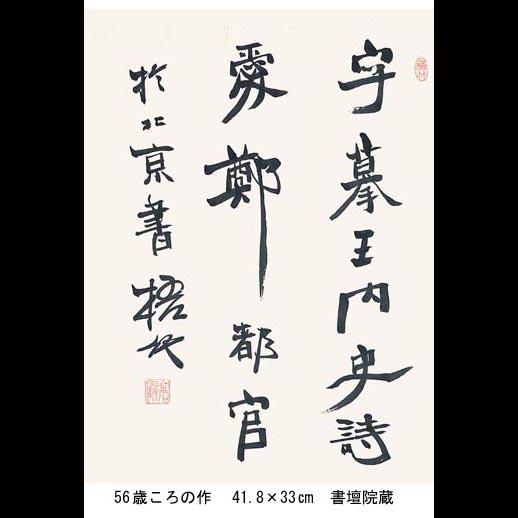 中林梧竹の書