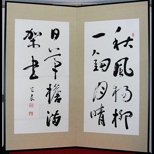 近代日本の書