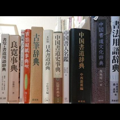 書評 書道と文字の本を読む