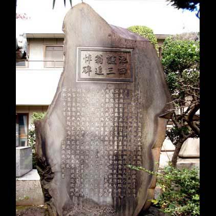 江戸・東京の碑を歩く
