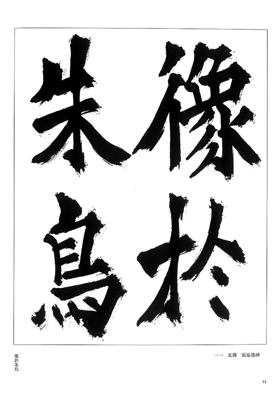 上田桑鳩臨書
