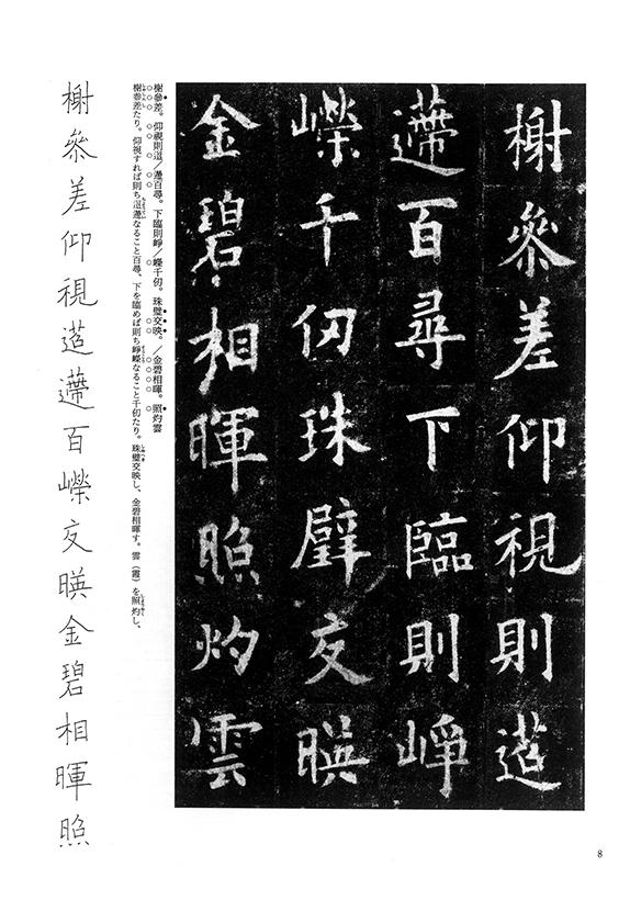 欧陽詢九成宮醴泉銘